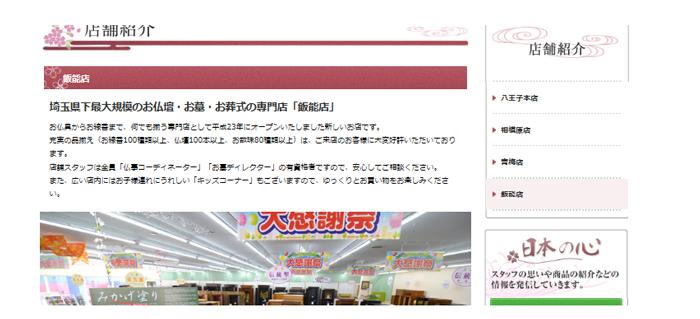 毎日更新!                日本の心飯能店ブログ  ◀click!
