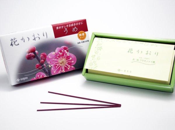 画像1: 「薫寿堂」 花かおり うめ バラ詰