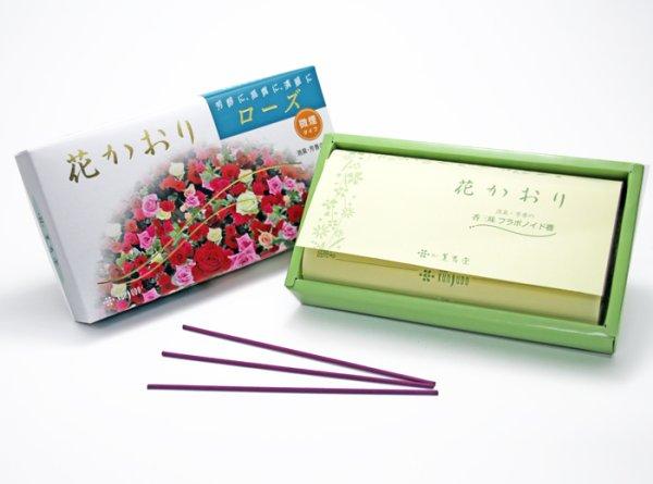 画像1: 「薫寿堂」 花かおり ローズ バラ詰