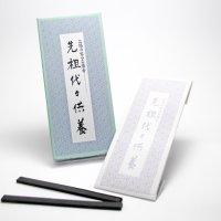 「日本香堂」 経文香 先祖代々供養