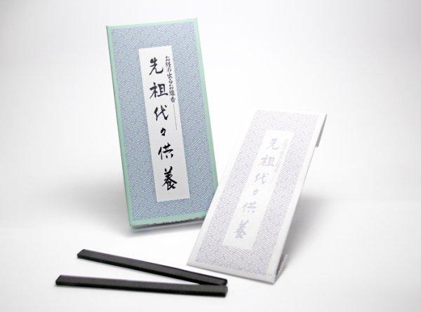 画像1: 「日本香堂」 経文香 先祖代々供養