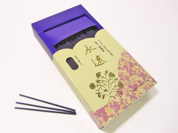 画像2: 「誠寿堂」 ミニ寸 永遠8 ラベンダー