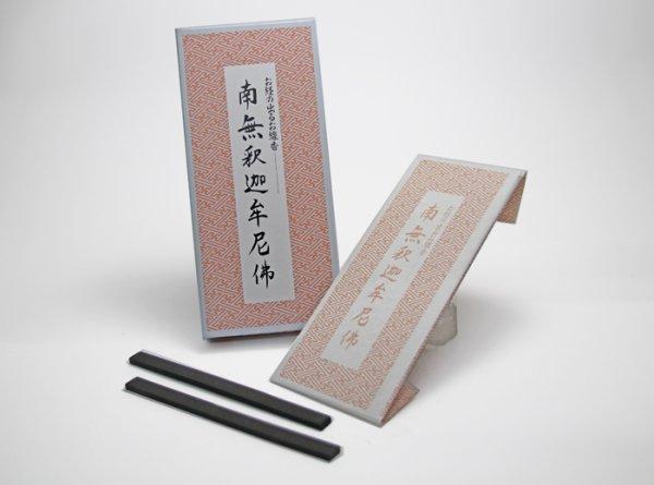 画像1: 「日本香堂」 経文香 南無釈迦牟尼佛