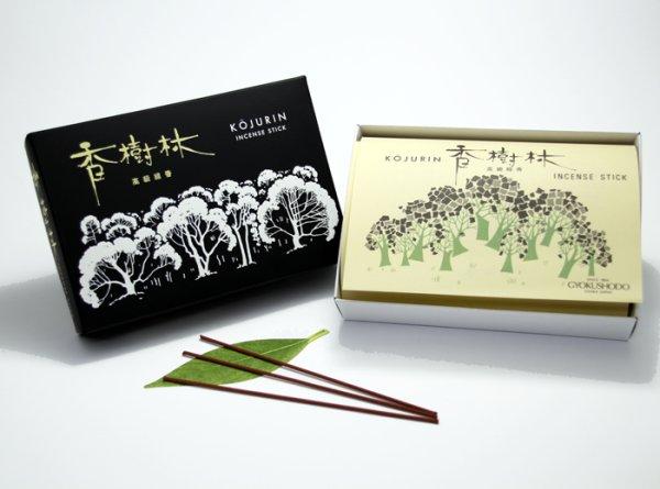 画像1: 「玉初堂」 香樹林 バラ詰