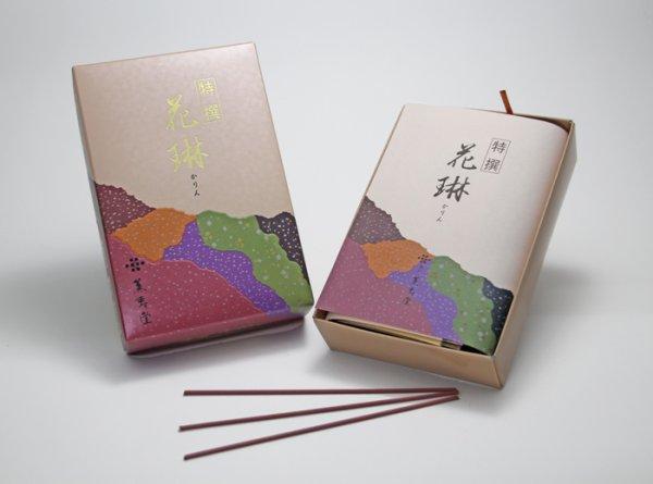 画像1: 「薫寿堂」 特撰 花琳 バラ詰
