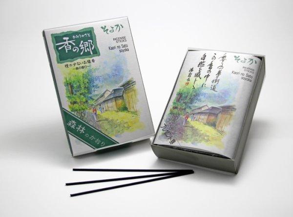 画像1: 「奥野晴明堂」 香の郷 そよか バラ詰