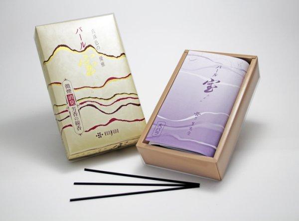画像1: 「薫寿堂」 宝 パール バラ詰