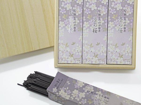 画像2: 「日本香堂」 進物用 宇野千代のお線香 淡墨の桜