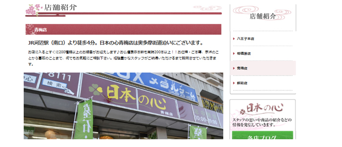 毎日更新!                    日本の心青梅店ブログ  ◀click!