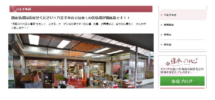 毎日更新!               日本の心八王子本店ブログ  ◀click!