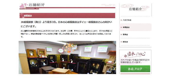 毎日更新!               日本の心相模原店ブログ  ◀click!